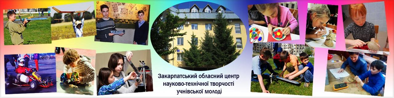 Закарпатський обласний центр науково-технічної творчості учнівської молоді